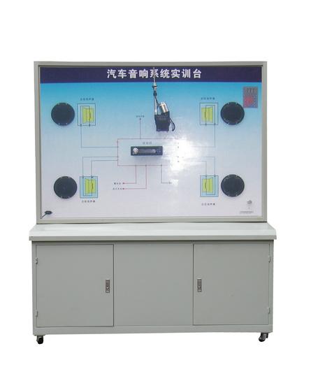 汽车音响系统示教板