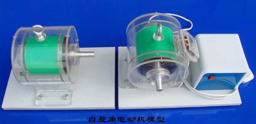 """透明电机教学演示模型,是传统教具产品,在多年生产基础上不断改进探索,并参考国外先进工艺技术,采用高精度加工工艺克服了透明有机玻璃具有热塑性、容易变形及机械强度差的特点,全部实现了模具加工、一次成型。使整台模型透明直观、玲珑精致、形象逼真,并且能够通电转动演示。重点突出了""""透明、演示""""这一特殊的教学要求。在设计产品的同时,上海顶邦公司注重以理论为依据,以演示为目的。系列电机与变压器模型外形,采用实物同等形状,多种有机彩色配套,内部结构均按有关电机原理制作,极力追求模型的层次性、透视性"""