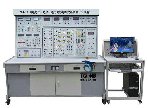 高级电工、电子、电力拖动综合实验装置(网络型)