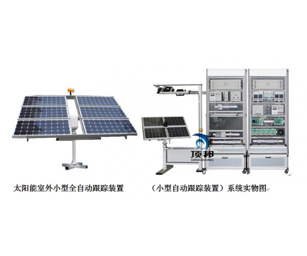 太阳能跟踪系统实训设备