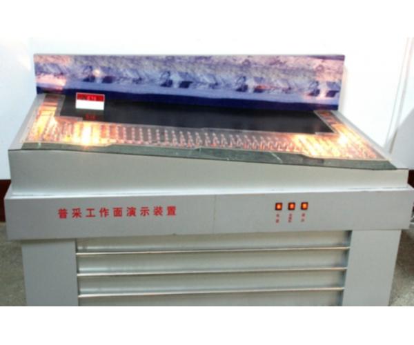 普采工作面生产系统及安全演示装置