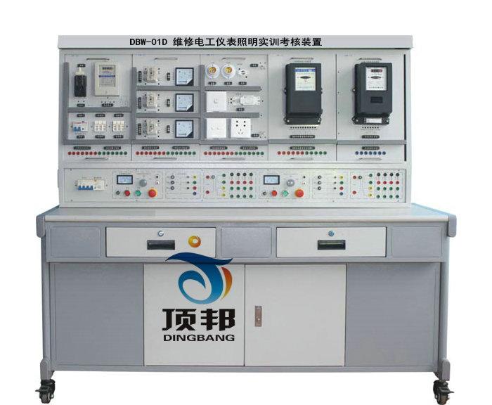 维修电工仪表照明实训考核装置