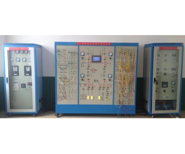 工厂供电综合自动化实训系统