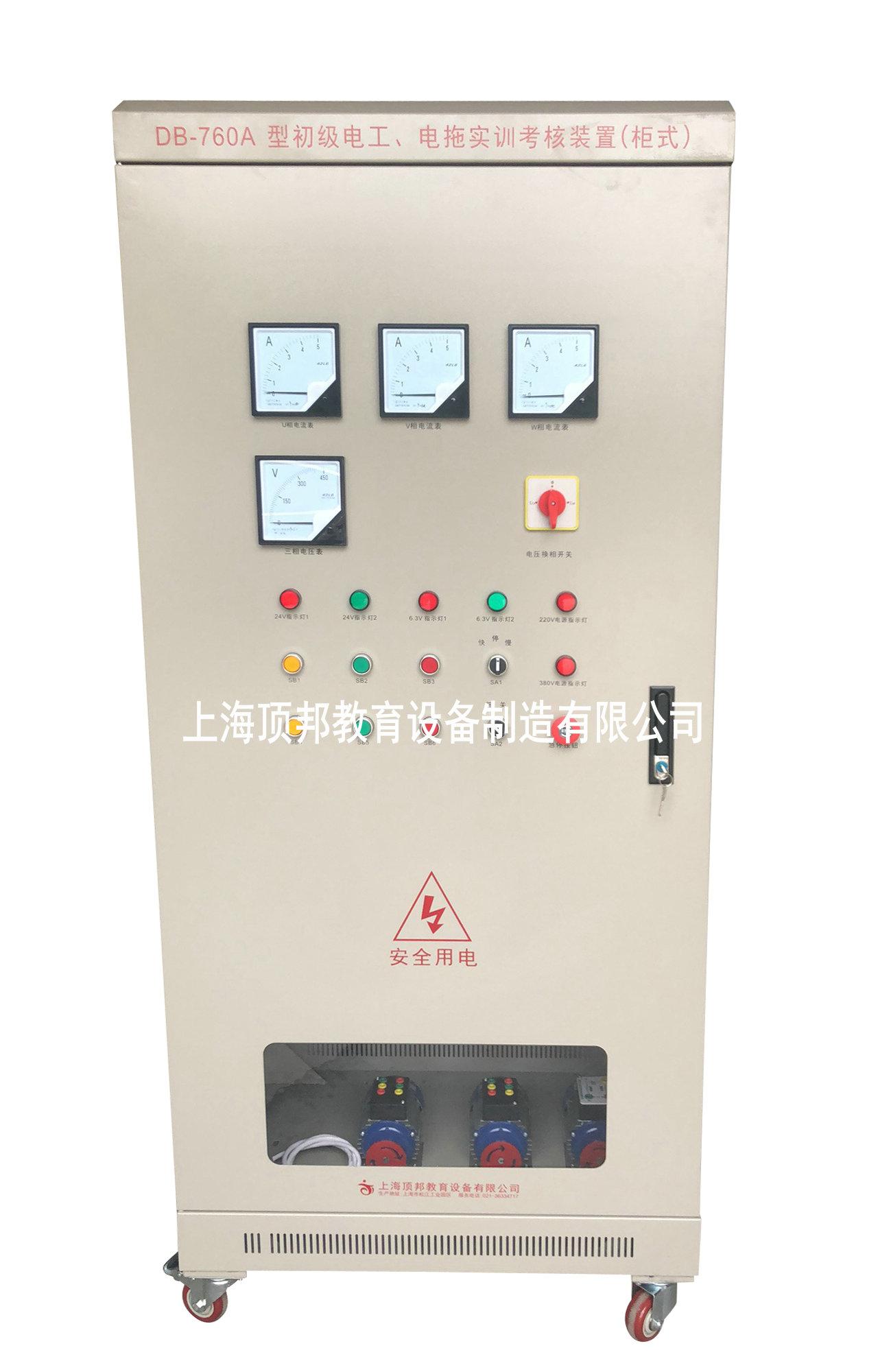 初级电工、电拖实训考核装置(柜式)