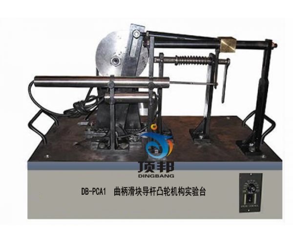 曲柄滑块导杆凸轮机构实验台