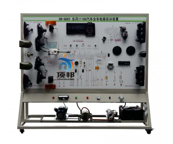 东风1118G汽车全车电路实训装置