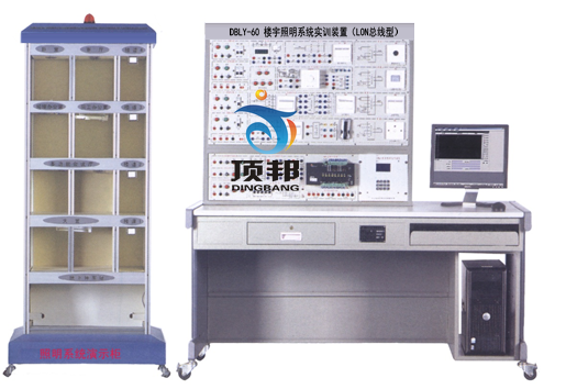 楼宇照明系统实训装置(LON总线型)
