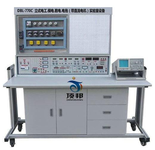立式电工.模电.数电.电拖(带直流电机)实验室设备