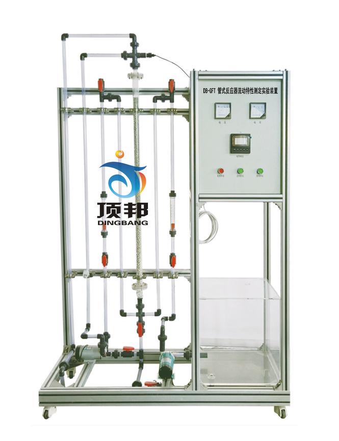 管式反应器流动特性测定实验装置